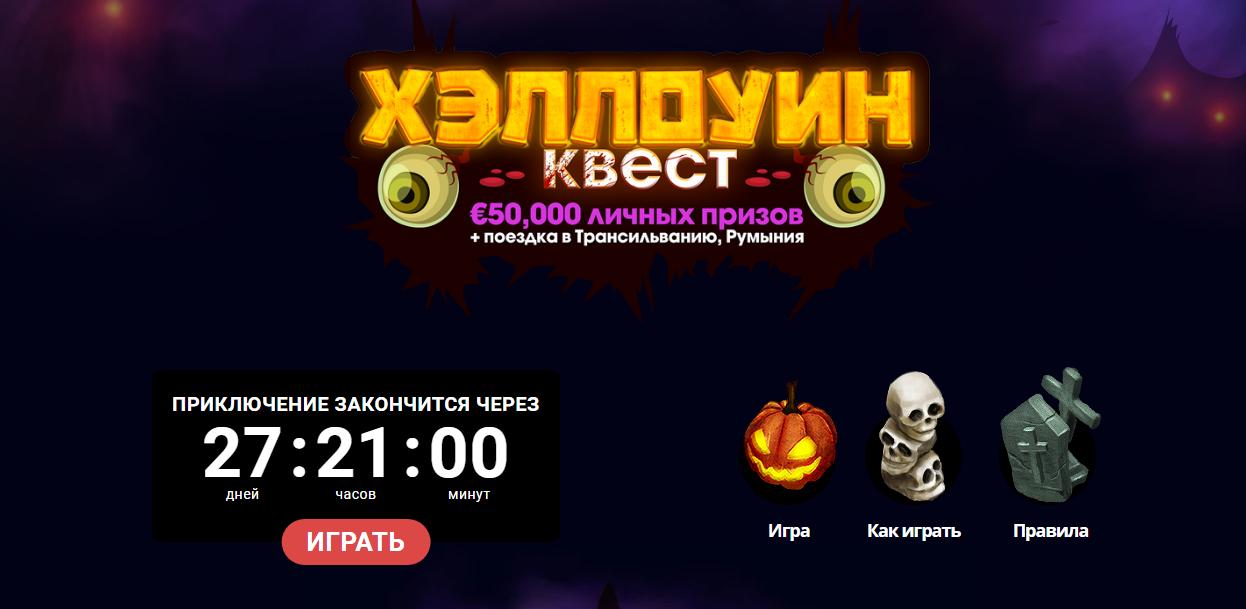 """Денежная акция """"Хэллоуин квест"""" в казино BitStarz – как стать участником?"""