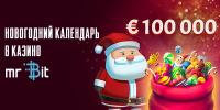 Новогодний календарь в Mr. Bit Casino с с фондом в 100.000 $
