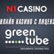 Лицензионные игровые автоматы новоматик (Novomatic Gaming) в N1 Casino