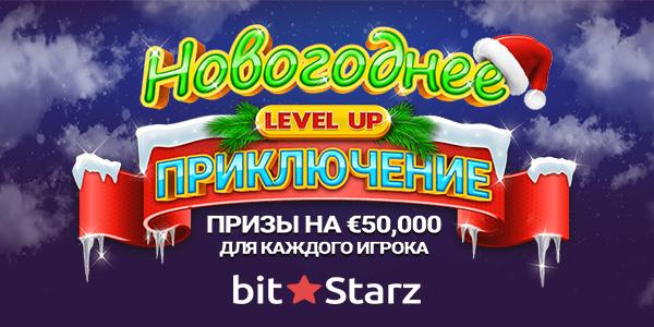 """Денежная акция """"Новогодние приключения"""" в BitStarz"""