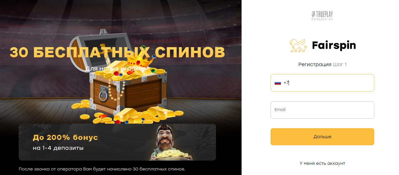 Регистрация в казино Fair Spin