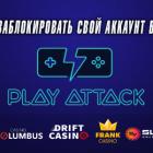 Как заблокировать казино аккаунт в сети казино Play Attack?