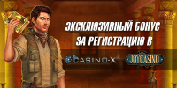 Эксклюзивный бонус за регистрацию в казино х и джой казино
