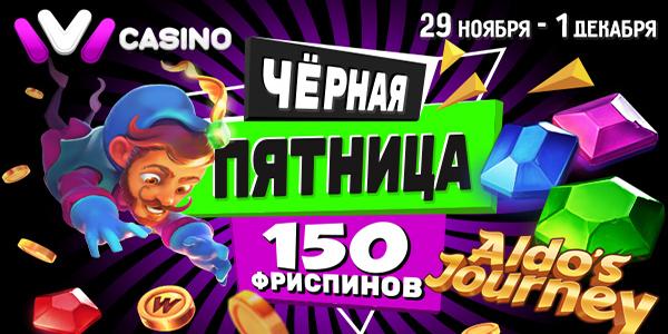 Черная пятница в IVI Casino и 150 фриспинов для игроков