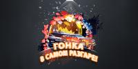 """Турнир """"Тройное ускорение"""" в казино Плейфортуна"""
