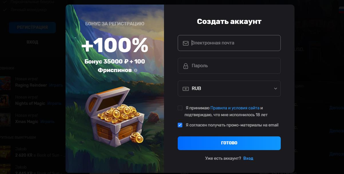 Регистрация в казино Казиномия