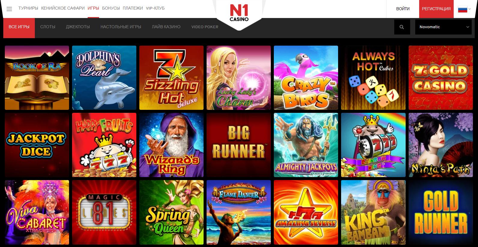 Лицензионные игровые автоматы Новоматик (Novomatic Gaming) в N1 Casino - что нас ждет?