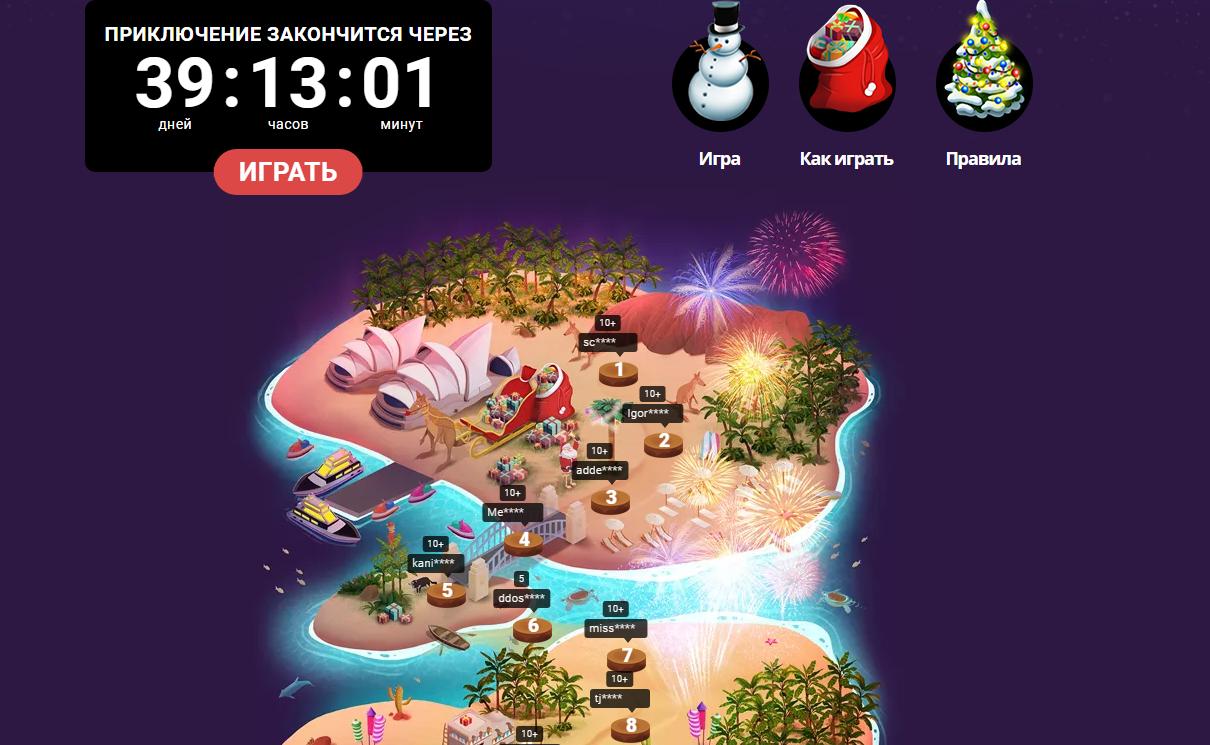 Новогоднее приключение в казино BitStarz