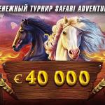 Денежный турнир Safari Adventure от Pragmatic Play
