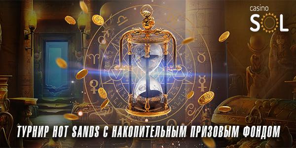 Турнир Hot Sands с накопительным призовым фондом в казино Sol