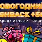 Новогодний кэшбек +50% в казино Play Fortuna