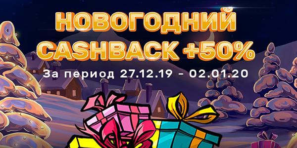 Новогодний кэшбек +50% в казино Play Fortuna – как воспользоваться?