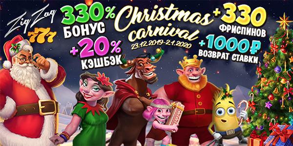 Календарь праздничных событий в казино ZigZag777