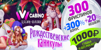 Календарь рождественских каникул в казино Иви