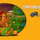 Денежный турнир новогодний игристый в Casino-X