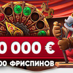 "Лотерея ""Happy New Rox"" в казино ROX с призами до 100.000 евро"