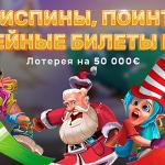 """Новогодняя лотерея """"Полный улет"""" в казино Плейфортуна"""