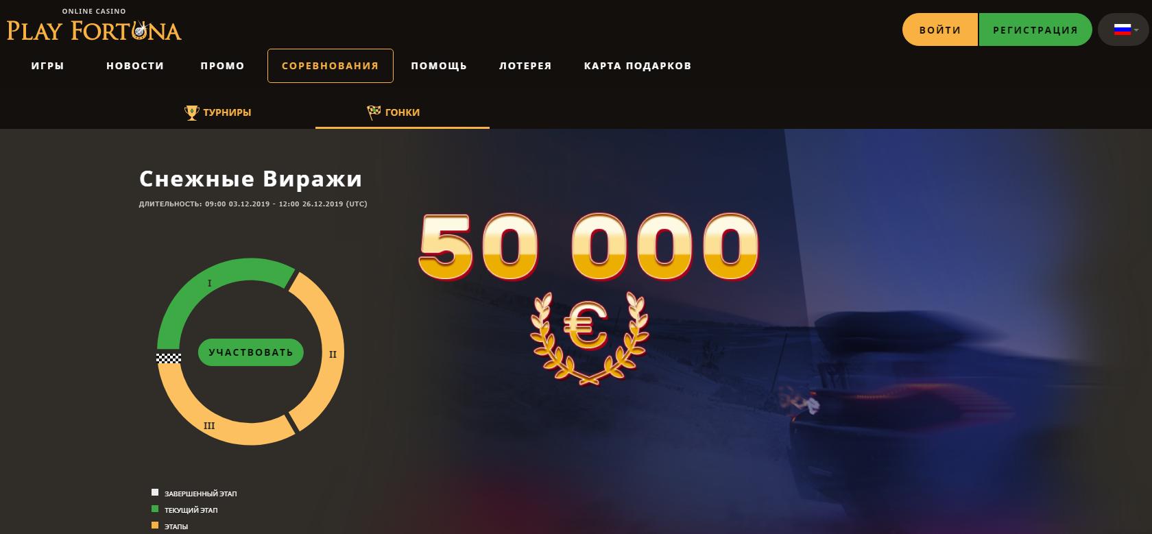 """Гонка """"Снежные Виражи"""" в казино Play Fortuna с призовым фондом 50.000 евро"""