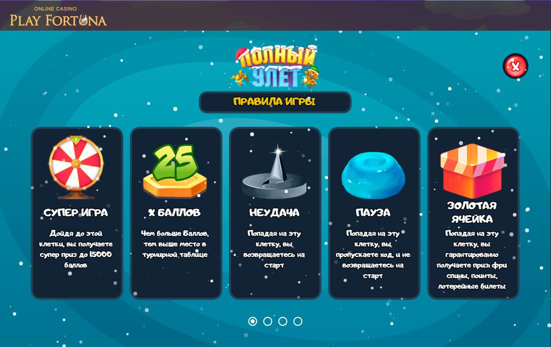 """Новогодняя лотерея """"Полный улет"""" в казино Плейфортуна – как стать участником?"""