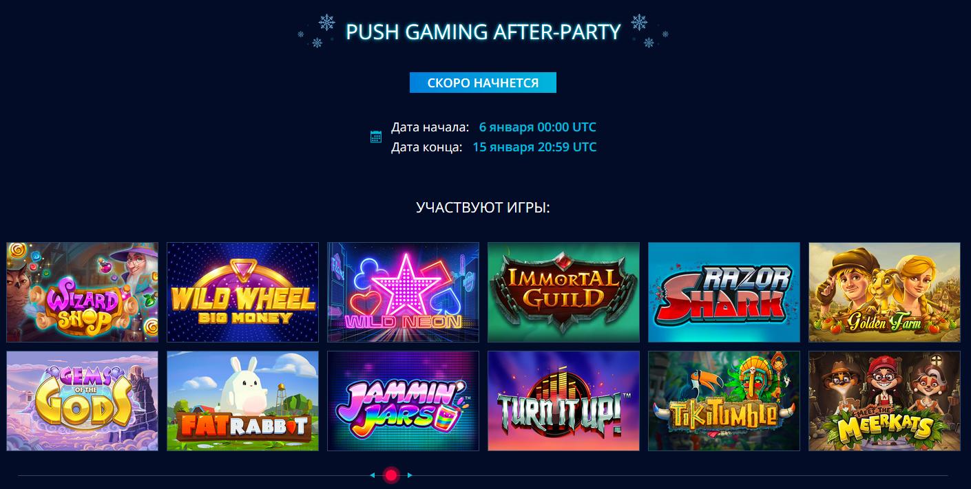 Турнир Push Gaming After-party в Mr. Bit – как стать участником?