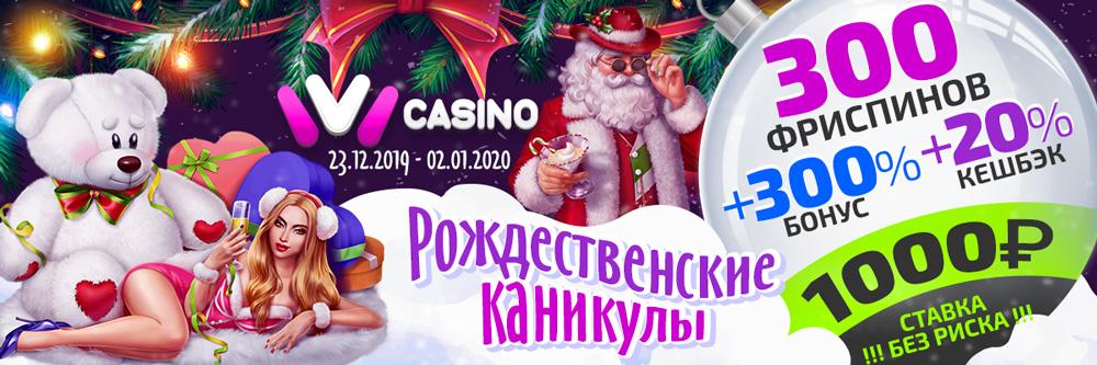 Календарь рождественских каникул в казино Иви - какие акции нас ожидают?