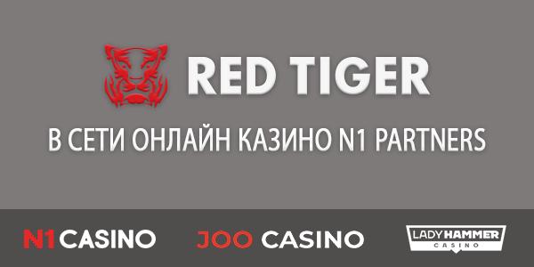 Сеть казино N1 Partners добавила игровой провайдер Red Tiger Gaming