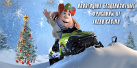 Новогодние бездепозитные фриспины от казино Fresh