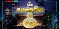 Денежный турнир «Чеканная Монета»