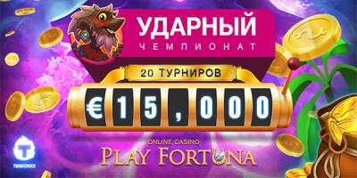 Турнир «Ударный чемпионат» в казино Плейфортуна и призами до 15.000 EUR