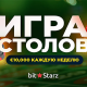 Турнир «Игра столов» в казино BitStarz с призами до 10.000 EUR