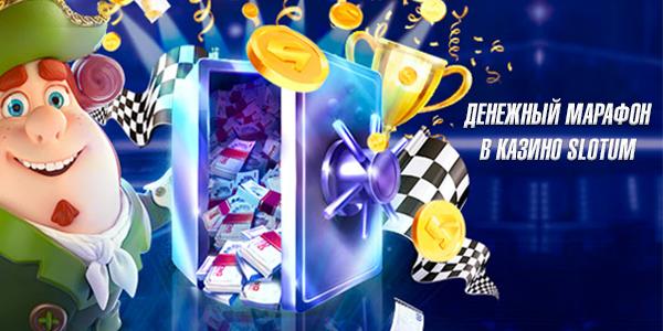 Денежный марафон в казино Slotum с призами до 1000 $