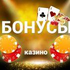 Лучшие бонусы казино 2020